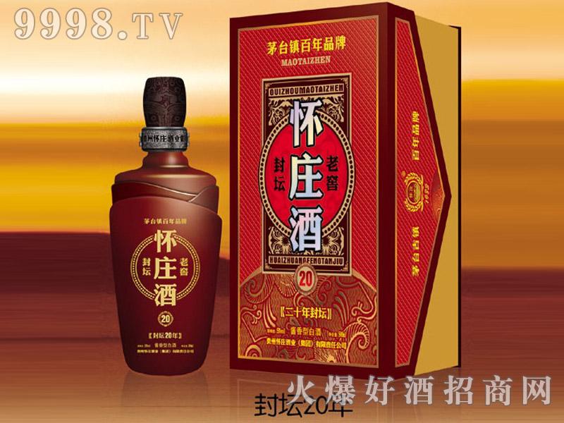 怀庄封坛老窖酒·20