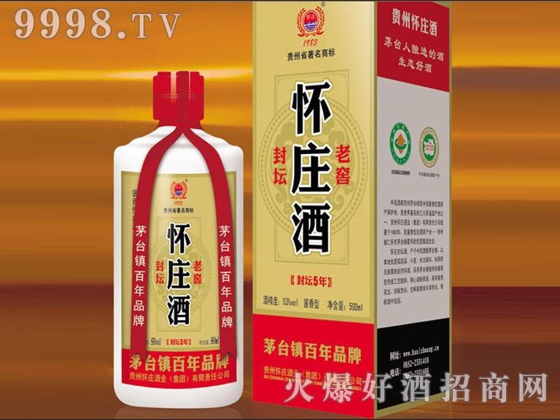 怀庄封坛老窖酒·5