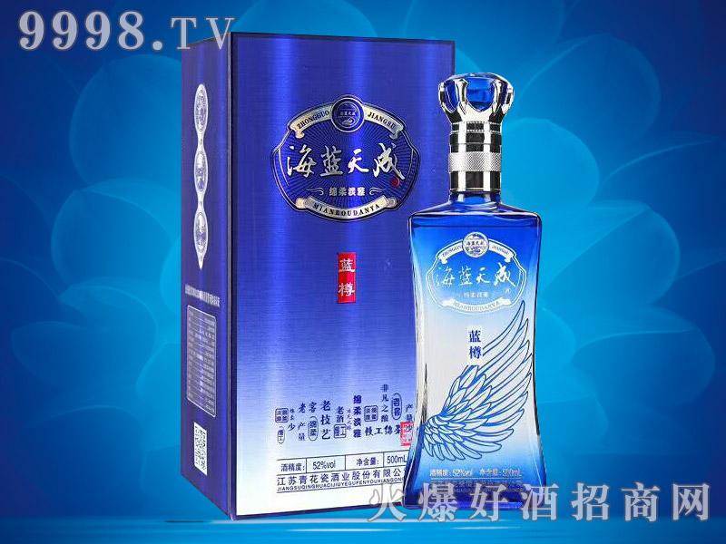 海蓝天成酒・蓝樽