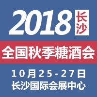 2018长沙全国秋季糖酒会