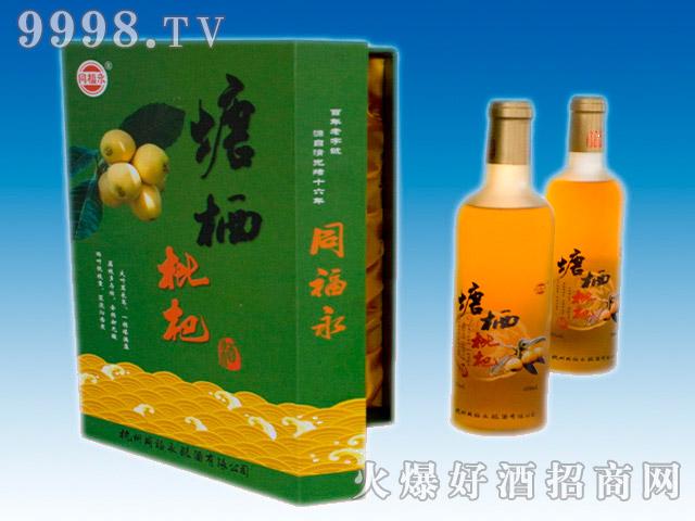 同福永塘栖枇杷酒(礼盒装)