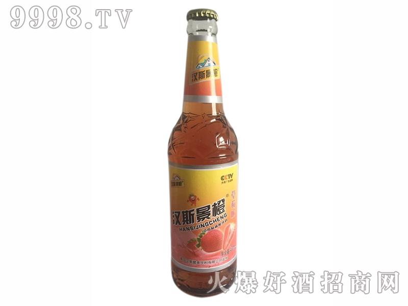 汉斯景橙饮品·草莓味
