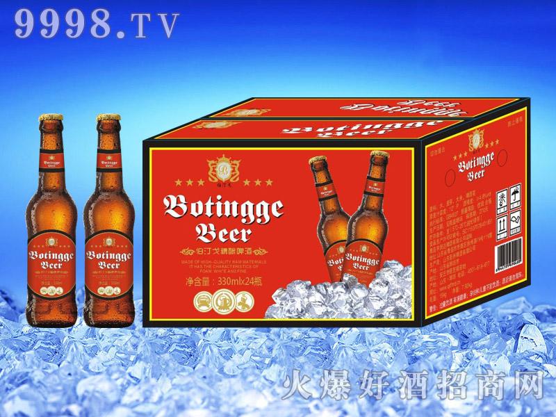 伯汀戈精酿啤酒330ml×24瓶