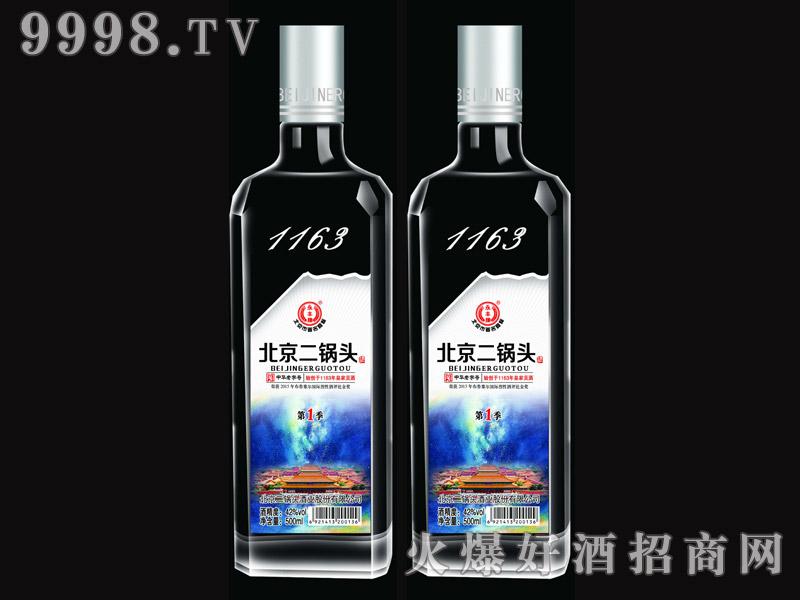 永丰牌北京二锅头酒(第一季)