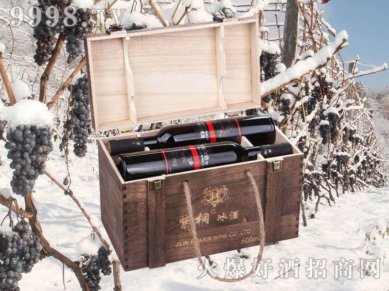 紫桐黑钻冰红葡萄酒(箱)