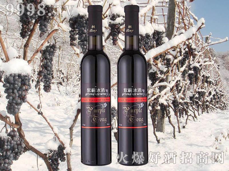 紫桐黑钻冰红葡萄酒