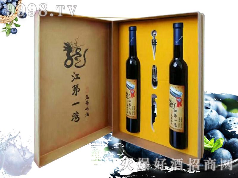 龙江第一湾蓝莓冰酒(开盒)