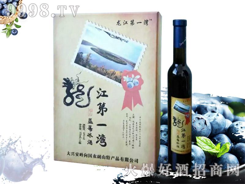 龙江第一湾蓝莓冰酒