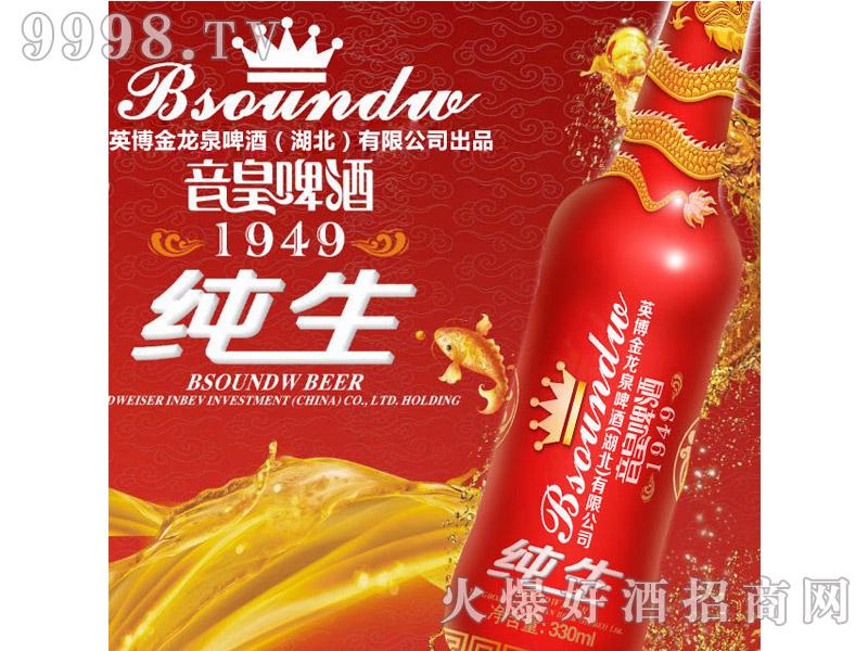 英博金龙泉・音皇啤酒1949(新包装)