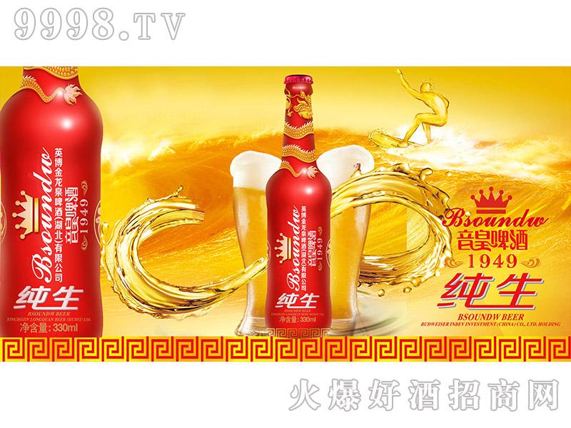 英博金龙泉・音皇纯生啤酒海报1