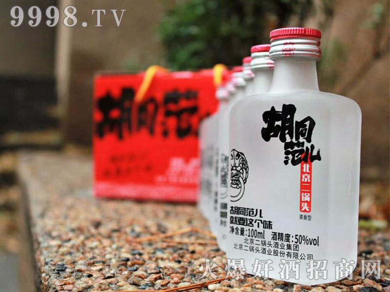 胡同范儿北京二锅头酒50°100ml