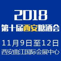 2018第十届西安糖酒会