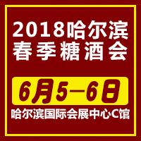 2018哈尔滨春季糖酒会