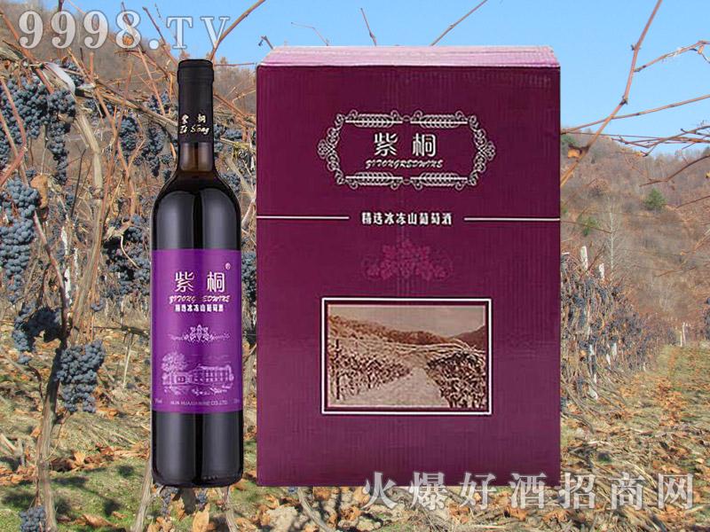 紫桐精选冰冻山葡萄酒750ml