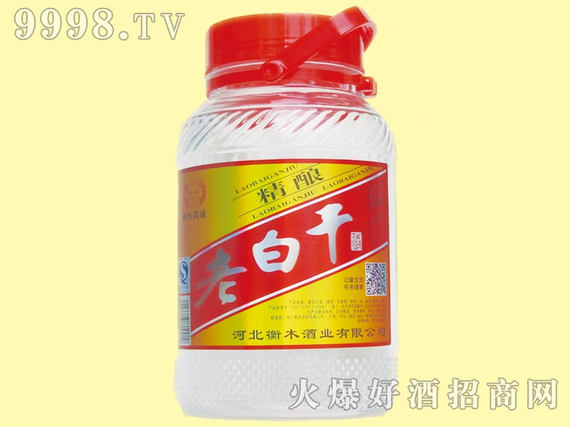 京虹门老白干酒56度