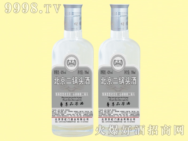 北京二锅头酒500ml透明白瓶