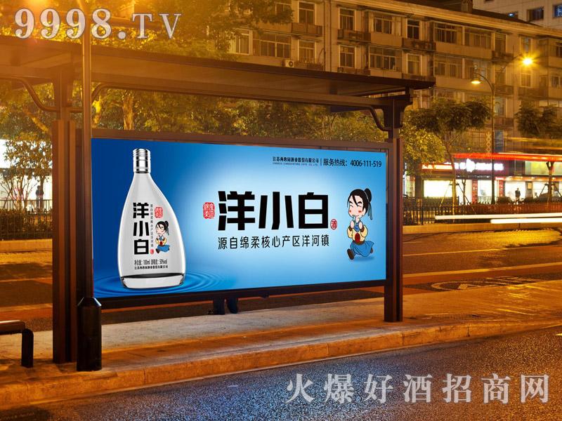 洋小白酒(公交车站)