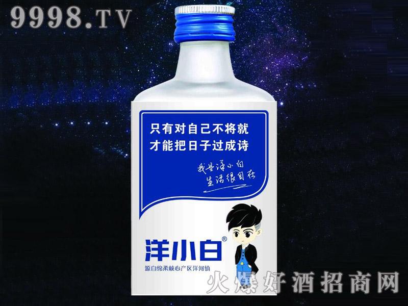 洋小白酒-白酒招商信息