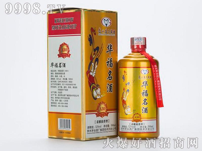 华福名酒A30-白酒招商信息