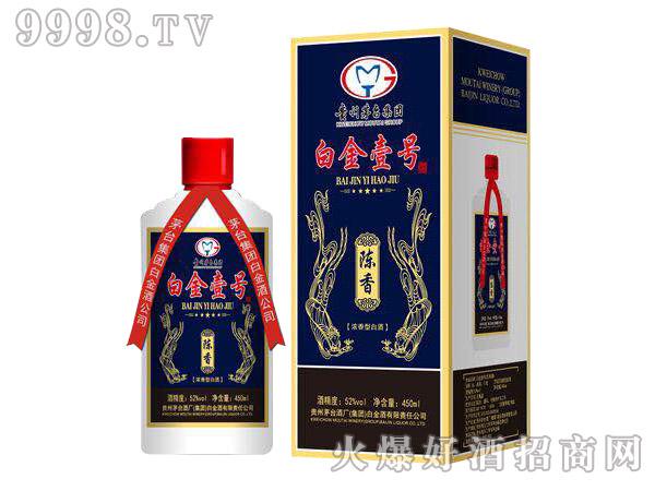 白金一号酒陈香(蓝)