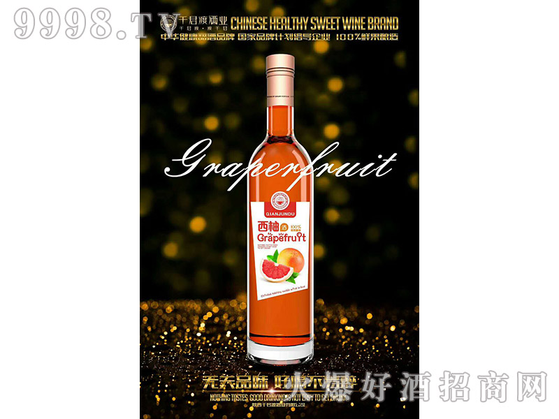 千君渡西柚酒