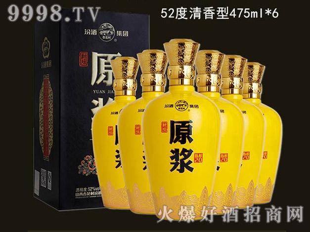 杏花村汾酒集团封坛原浆酒52度475ml-白酒招商信息