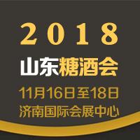 2018山东糖酒会