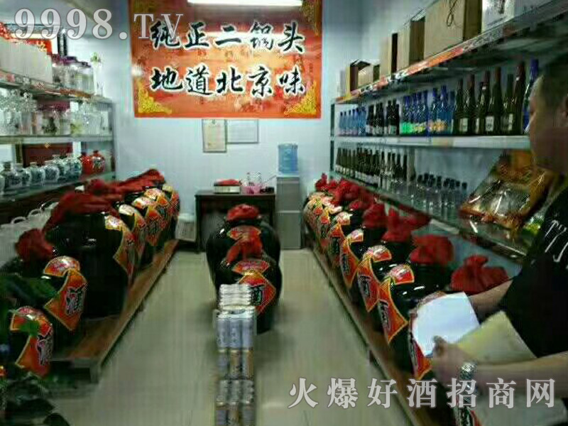 北京老烧坊二锅头加盟店