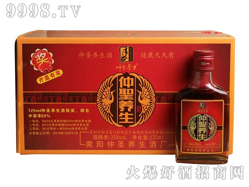 仲圣养生酒125ml-保健酒招商信息