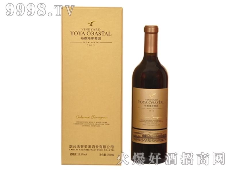 裕雅海岸葡园-尊贵品鉴干红葡萄酒