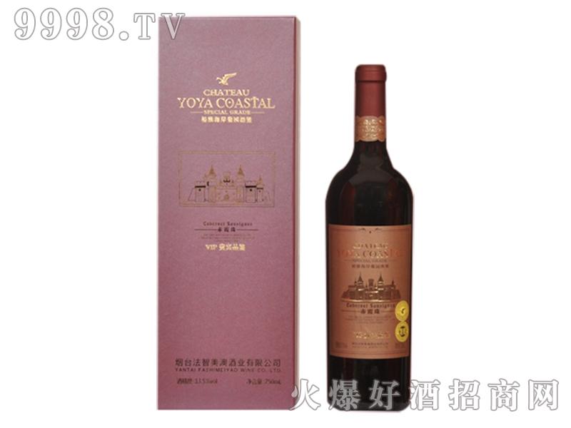 裕雅海岸葡园酒堡-特级干红葡萄酒