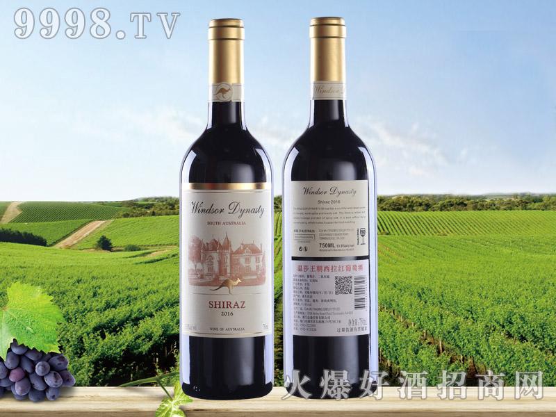 温莎王朝西拉干红葡萄酒