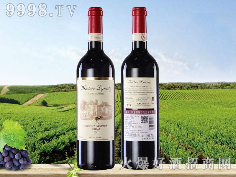 温莎王朝赤霞珠西拉干红葡萄酒2017