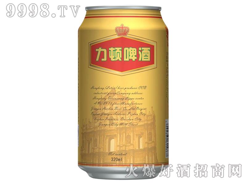 香港力顿啤酒黄罐320ml