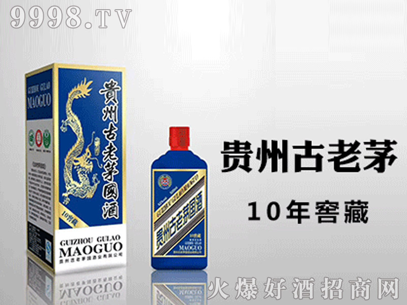 贵州古老茅10年窖藏