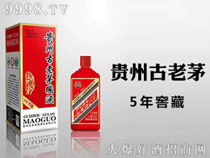 贵州古老茅5年窖藏
