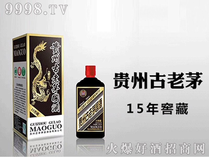 贵州古老茅15年窖藏