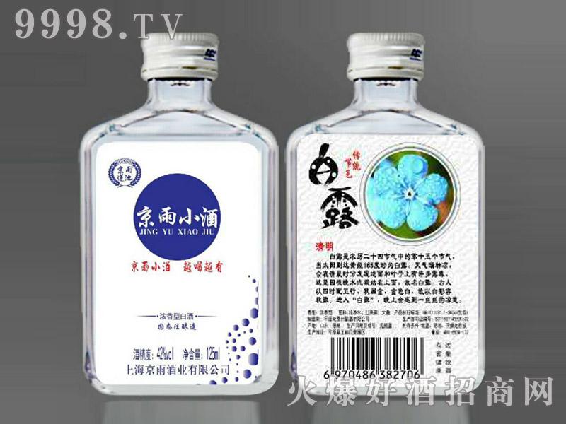 京雨小酒・白露