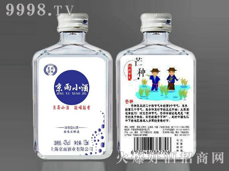 京雨小酒・芒种