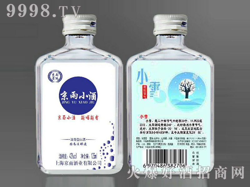 京雨小酒・小雪