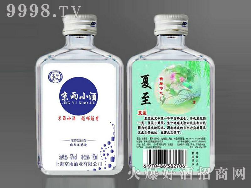 京雨小酒・夏至