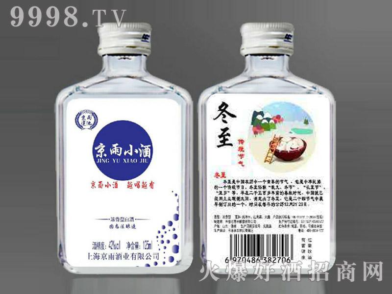 京雨小酒・冬至