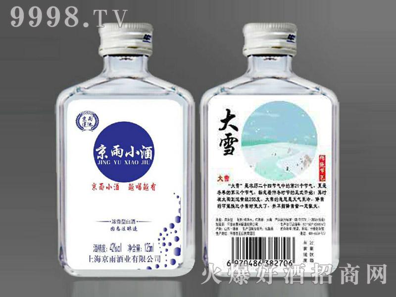 京雨小酒・大雪