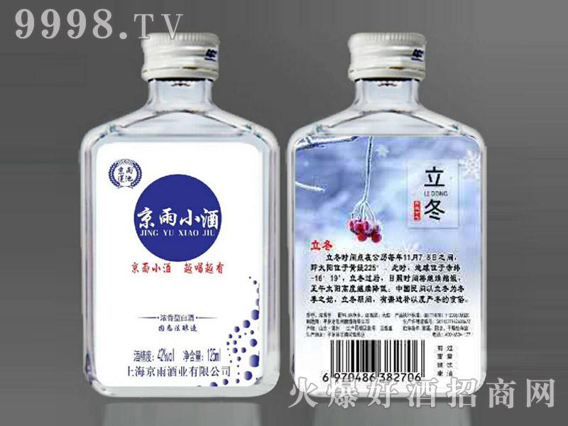 京雨小酒・立冬