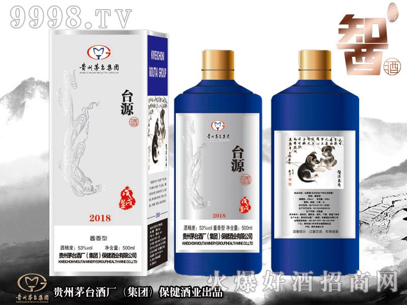 台源䣽酒(狗年)