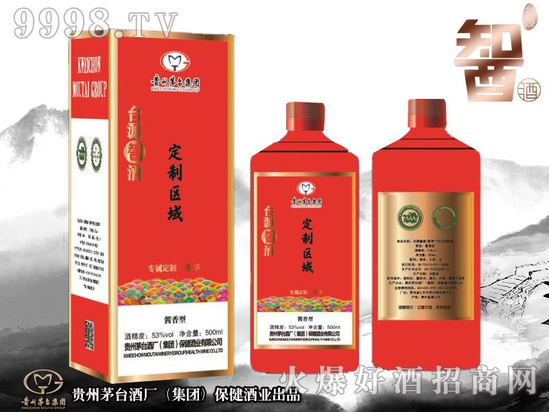 台源䣽酒(尊享)