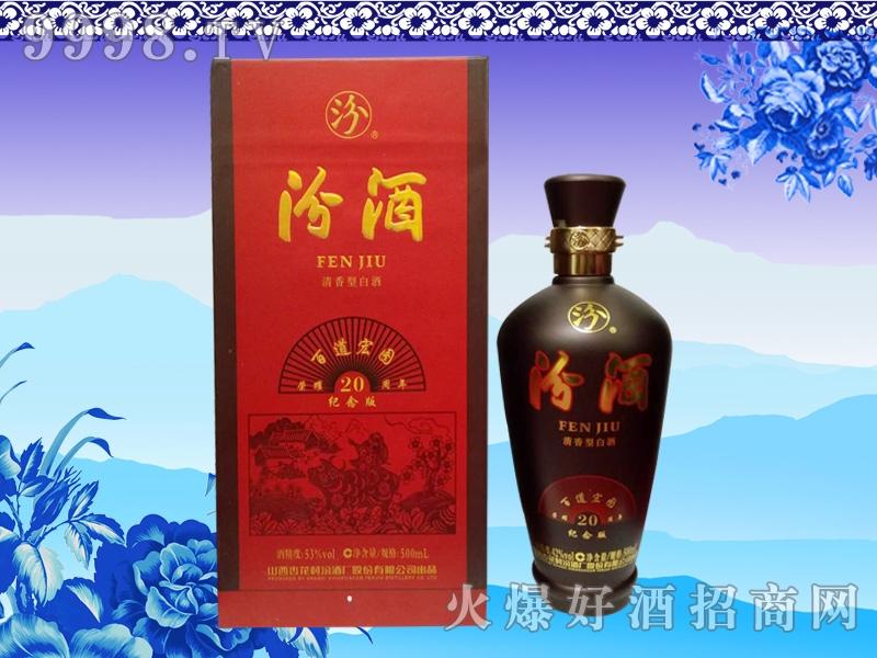 汾酒百道宏图20