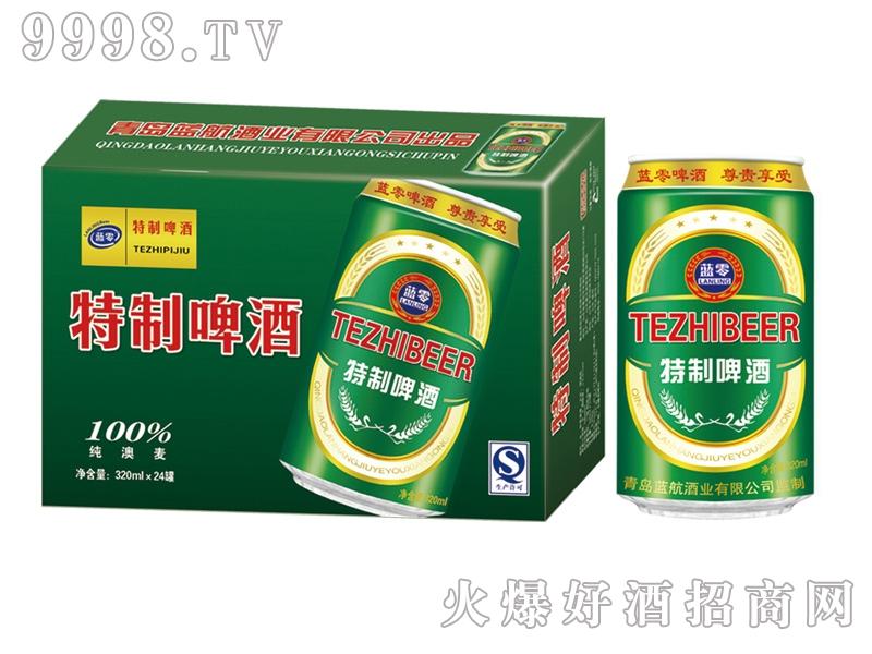 蓝零特制啤酒320ml