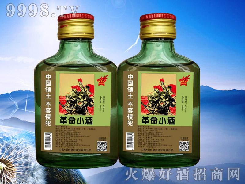 革命小酒100ml-不容侵犯