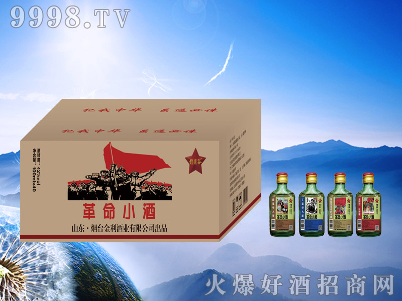 革命小酒100mlx40瓶-白酒招商信息
